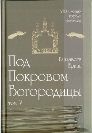 Книга Ериной Е.М.